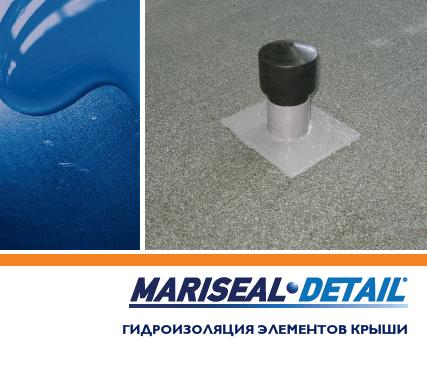 mariseal_detail